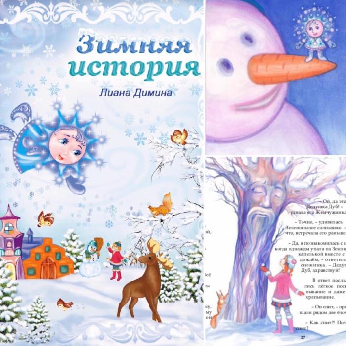 "Bērnu grāmata ""Зимняя история"""