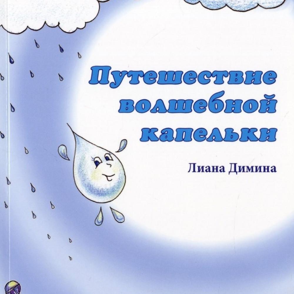 """Bērnu grāmata """"Путешествие волшебной капельки"""""""